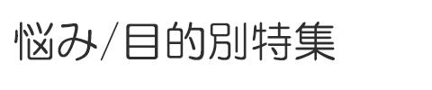 悩み/目的別カラコン特集